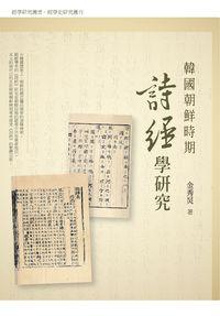 韓國朝鮮時期詩經學研究