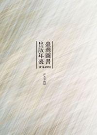 臺灣百年圖書出版年表. 1912-2010