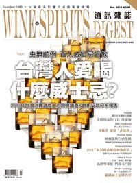 酒訊雜誌 [第81期]:台灣人愛喝什麼威士忌?