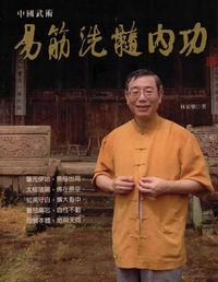 中國武術:易筋洗髓內功