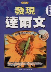 發現達爾文:探索動植物生命奧秘的另一章!