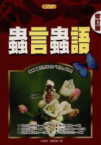 蟲言蟲語:揭開蟲蟲世界特有的「語言」秘密!