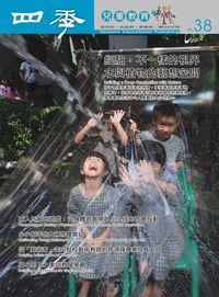 四季兒童教育專刊 [第38期] :經騇,不一樣的視界 水與植物的藝想空間