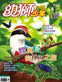 幼獅少年 [第438期]:蝶與鳥的林內之旅