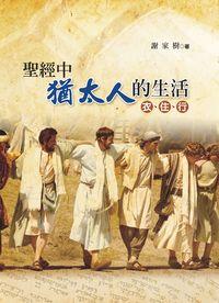 聖經中猶太人的生活:衣、住、行