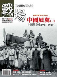 戰場雜誌Battle Field [第47期]:中國展翼 [一] : 中國航空史 1911-1949