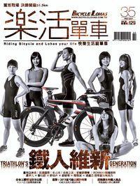 樂活單車BICYCLE LOHAS [第35期]:鐵人維新