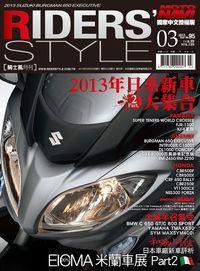 騎士風 [第95期]:2013日系新車大集合 Part.2