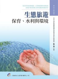 生態旅遊:保育、水利與環境