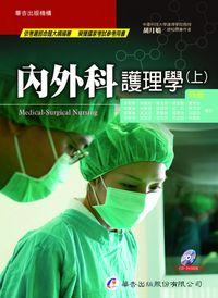 內外科護理學. 上冊