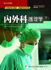 內外科護理學. 下冊