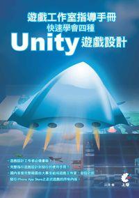遊戲工作室指導手冊:快速學會四種Unity遊戲設計