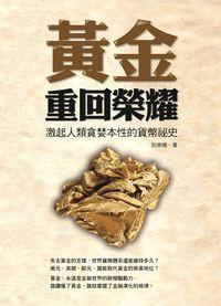 黃金,重回榮耀:激起人類貪婪本性的貨幣祕史