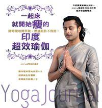 一起床就開始瘦的印度超效瑜珈:隨時隨地簡單做,燃燒脂肪不復胖!