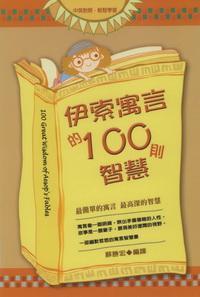 伊索寓言的100則智慧