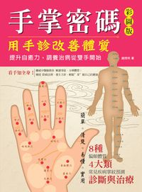 手掌密碼:用手診改善體質、提升自癒力,調養治病從雙手開始!