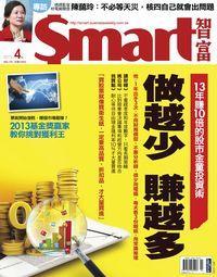 Smart智富月刊 [第176期]:做越少 賺越多