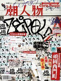 潮人物 [第30期] :Features特輯 頑固西門町