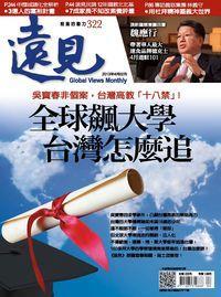 遠見 [第322期]:全球飆大學 台灣怎麼追