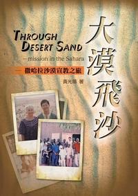 大漠飛沙:撒哈拉沙漠宣教之旅