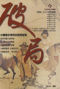 破局:中國歷史博弈的破局智慧