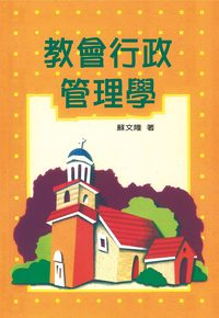 教會行政管理學