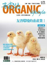 有機誌 [第70期]:友善環境的畜產業!