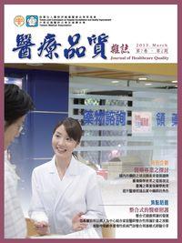 醫療品質雜誌 [第7卷‧第2期]:醫藥專業之探討