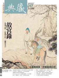 典藏古美術 [第247期]:故宮錄