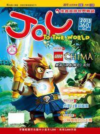 Joy to the World佳音英語世界雜誌 [第160期] [有聲書]:樂高《神獸傳奇》系列