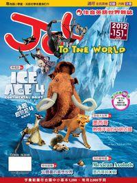 Joy to the World佳音英語世界雜誌 [第151期] [有聲書]:冰原歷險記4 : 板塊飄移
