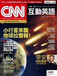 CNN互動英語 [第151期] [有聲書]:小行星來襲 地球拉警報!