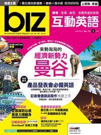 biz互動英語 [第112期] [有聲書]:來勢洶洶的經濟勢力 曼谷