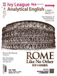 常春藤解析英語雜誌 [第297期] [有聲書]:與眾不同的羅馬