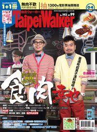 Taipei Walker [第192期]:食肉。幸也