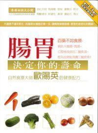 腸胃決定你的壽命:自然食療大師歐陽英的健康配方