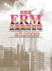 保險業企業風險管理之理論與實務(ERM)