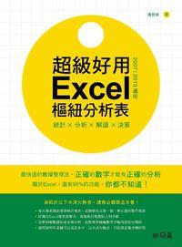 超級好用Excel樞紐分析表:統計x分析x解讀x決策