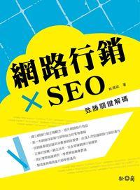 網路行銷 X SEO:致勝關鍵解碼