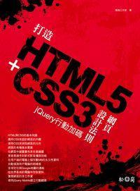 打造HTML5+ CSS3網頁設計法則:jQuery行動加碼