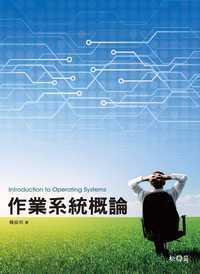 作業系統概論