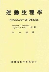 運動生理學