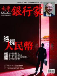 台灣銀行家 [第40期]:透視人民幣