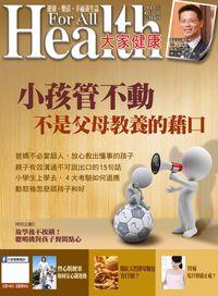 大家健康雜誌 [第314期]:小孩管不動 不是父母教養的藉口