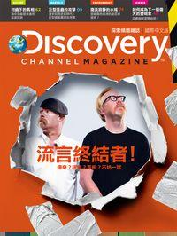 Discovery探索頻道雜誌 [第3期] [國際中文版] :流言終結者!