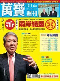 萬寶週刊 2013/04/08 [第1014期]:兩岸結盟