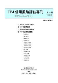 信用風險評估專刊 [第18期]:2012年TCRI效度驗證