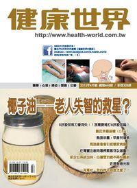 健康世界 [第448期]:椰子油 : 老人失智的救星?
