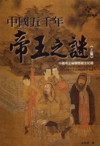 中國五千年帝王之謎. [上集]:中國帝王秘聞懸疑全記錄