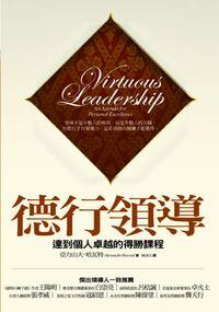 德行領導:達到個人卓越的得勝課程